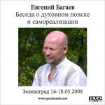 Беседа о духовном поиске и самореализации Май 2008