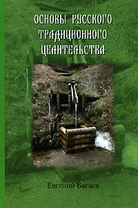 Основы русского традиционного целительства